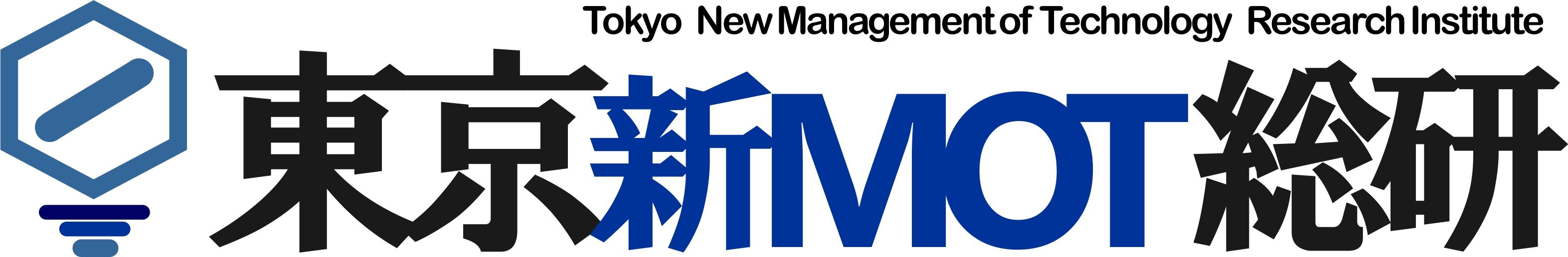 東京新技術経営総合研究所