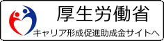 厚労省ロゴ
