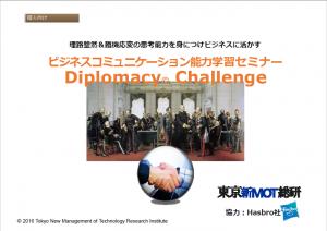 Dip challenge資料表紙